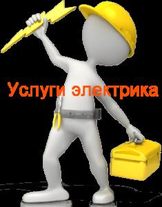 yslygi-4astnogo-elektrika-v-yarovoye