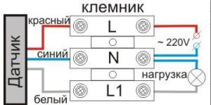 datchik-dvizheniya